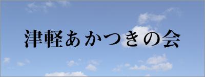 津軽あかつきの会