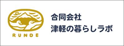 合同会社津軽の暮らしラボ